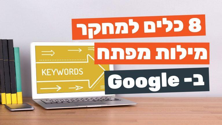 כלים למחקר מילות מפתח בגוגל
