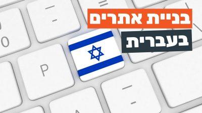 בניית אתרים בעברית