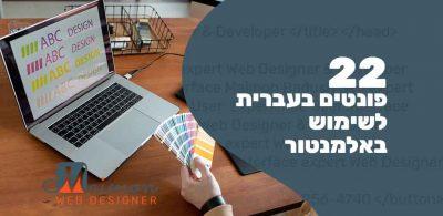 22 פונטים בעברית שמתאימים לאלמנטור